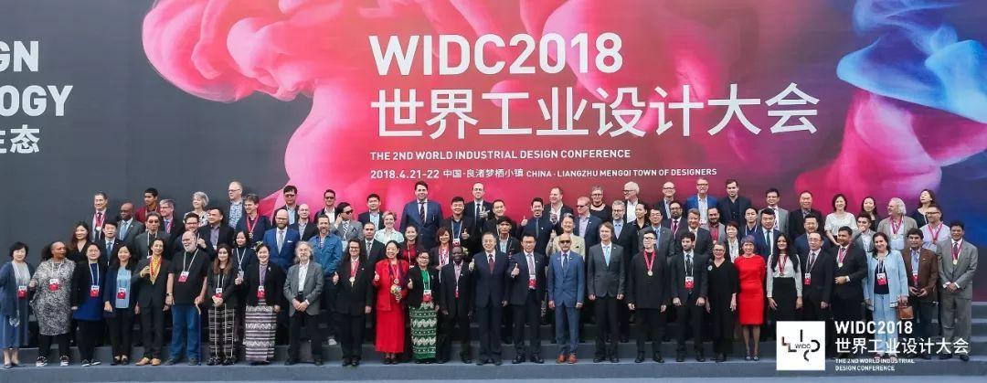 第二届世界工业设计大会隆重召开