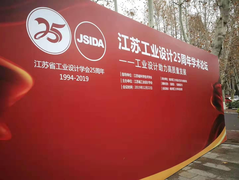 《江苏工业设计25周年学术论坛》盛大召开