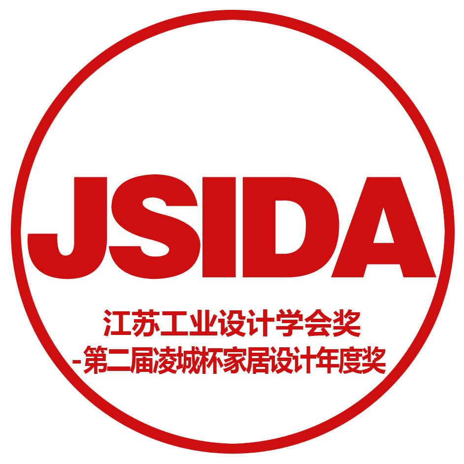 举办《江苏省工业设计学会奖 ——第二届凌城杯家居设计年度奖》的通知