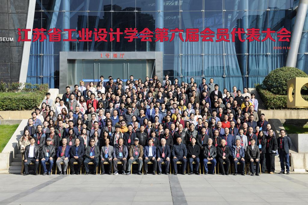 江苏省工业设计学会第六届会员代表大会召开